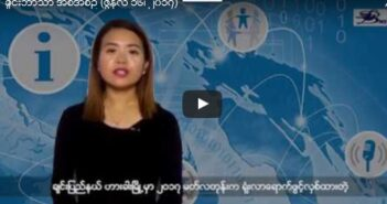 Khonumthung Chin News for June 2017