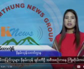 Khonumthung Chin TV News (Nov. 2018)
